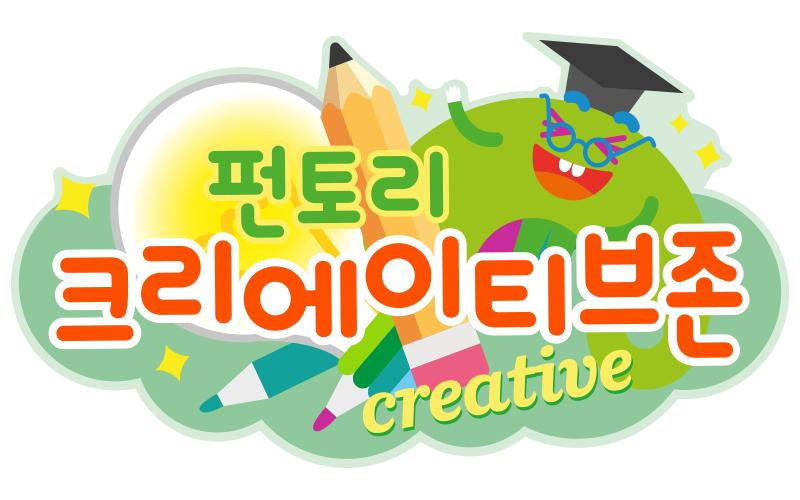 크리에이티브존 (Creative Zone)  크레용시리즈, 스푼 시리즈등어린이들이 직접창의력을 발휘해 만든 작업물로콘텐츠를즐길 수 있는크리에이티브존