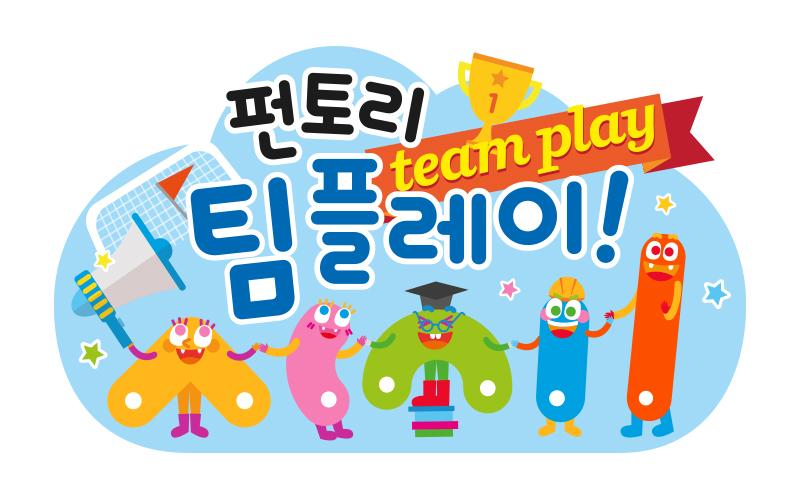 팀플레이존 (Team Play Zone)  여러 어린이들이 단체로 함께 즐길 수 있는 콘텐츠가 준비된팀플레이존