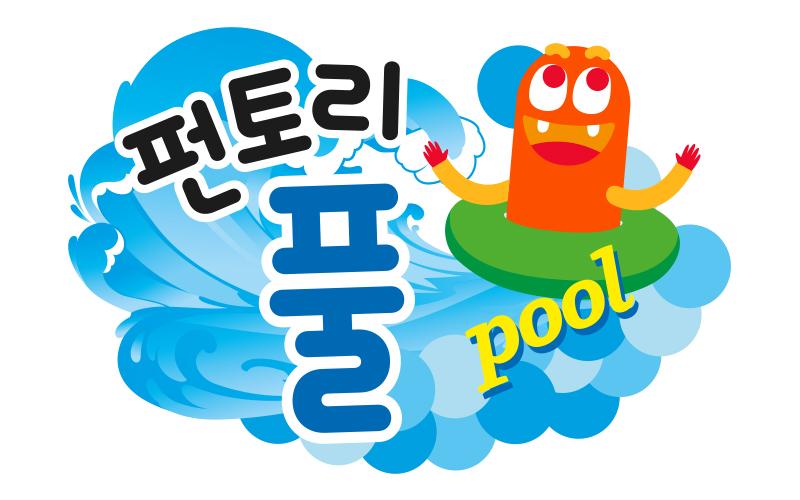 펀토리풀 (Funtory Pool)  공을 던지면 여러가지 재미있는 일이 일어나는매직 윈도우가 설치된 펀토리하우스만의 특별한 펀토리풀