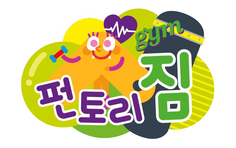 펀토리짐 (Funtory Gym)  어린이용 헬스 기구와 박진감 넘치는미디어 콘텐츠가 결합된 펀토리하우스만의 신나는펀토리짐