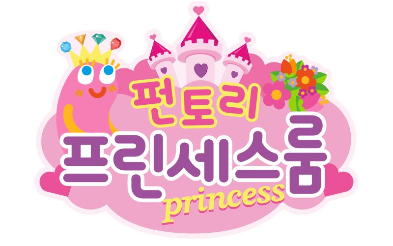 프린세스룸 (Princess Room)  어린이 누구나 입어볼 수 있는 다양한 코스튬과 뷰티 소품이 마련되어 있는 펀토리 프린세스룸