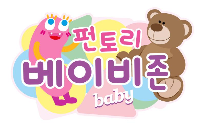 베이비존 (Baby Zone)  펀토리하우스를방문한 아기 및 유아를 위한 공간