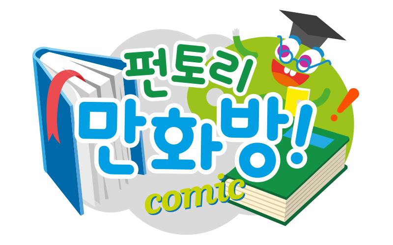 펀토리 만화방 (Comic Book Cafe)  펀토리하우스에 방문하신보호자님들을 위한 무료 만화방