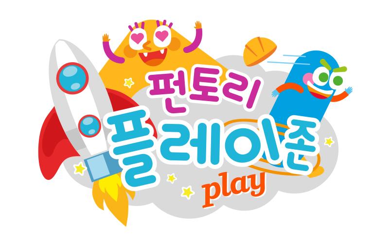 플레이존 (Play Zone)  어린이들에게 활발한 신체활동 및 다양한 창작활동을 유도하는 인터랙티브 놀이 콘텐츠들이 가득한 플레이존