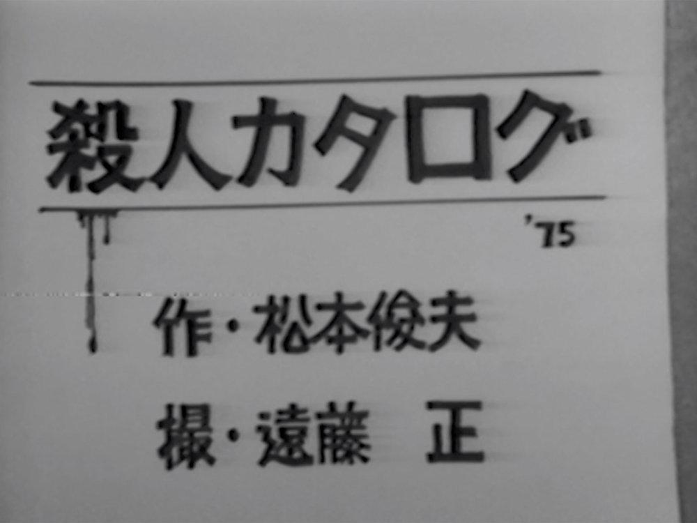 Murder Catalog, 1975, VTR, 10min(殺人カタログ)
