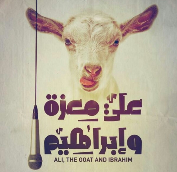 ALI, THE GOAT AND IBRAHIM   Ali believes his late girlfriend's soul has been reincarnated in a goat. Ali, his goat and his friend Ibrahim embark on a journey of friendship and self-discovery across Egypt to reverse the curse.