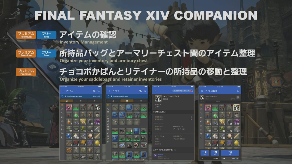 Final Fantasy XIV's Patch 4 3 Revealed - There's An App For That