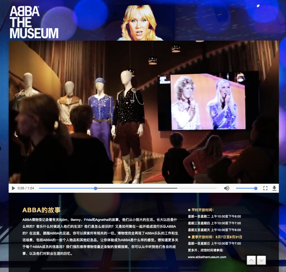 ABBA The Museum Chinese website