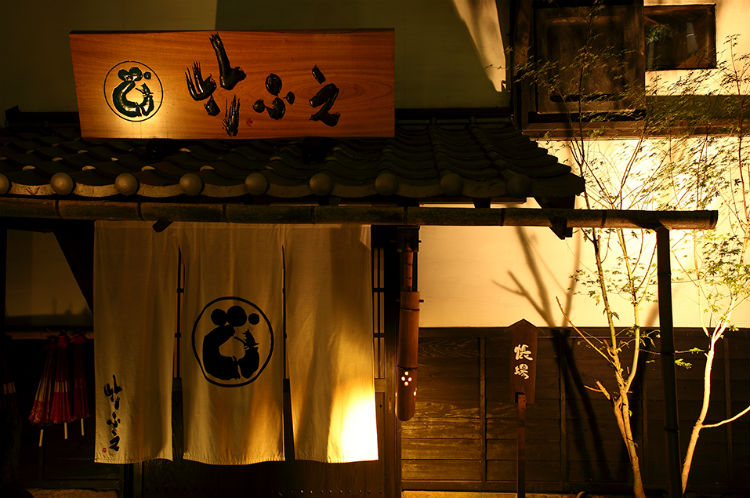 takefue-ryokan-japan-private-tour-4.jpg