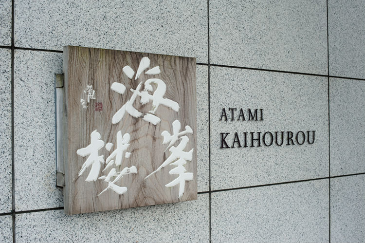atami-kaihorou-ryokan-japan-private-tour-2.jpg