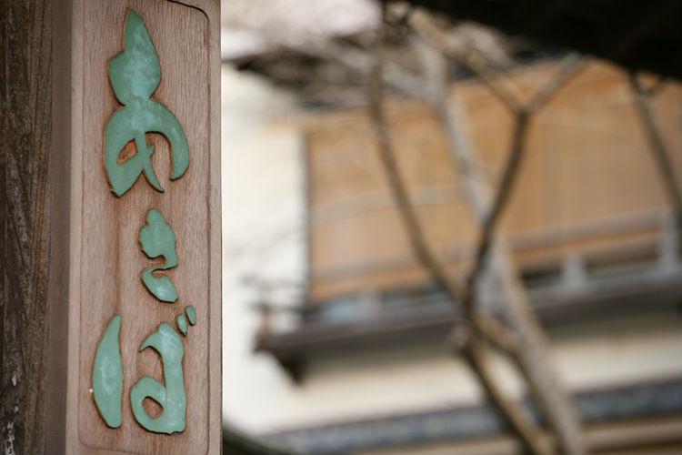 asaba-ryokan-japan-private-tour-3.jpg