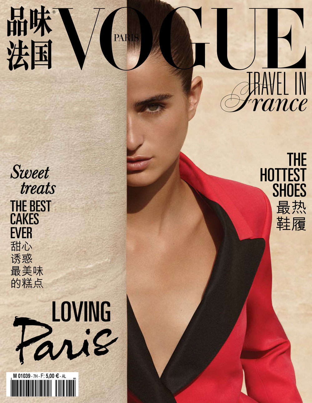 Vogue Travel in France - N°9 October 2016  Photographer - Nagi Sakai  Model - Loulou Robert