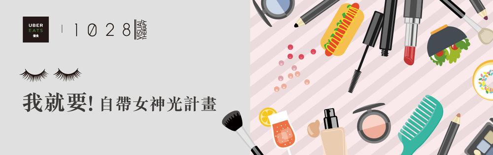 三校_單30_1028偽素顏甜心計畫_SquareSpace-banner.jpg