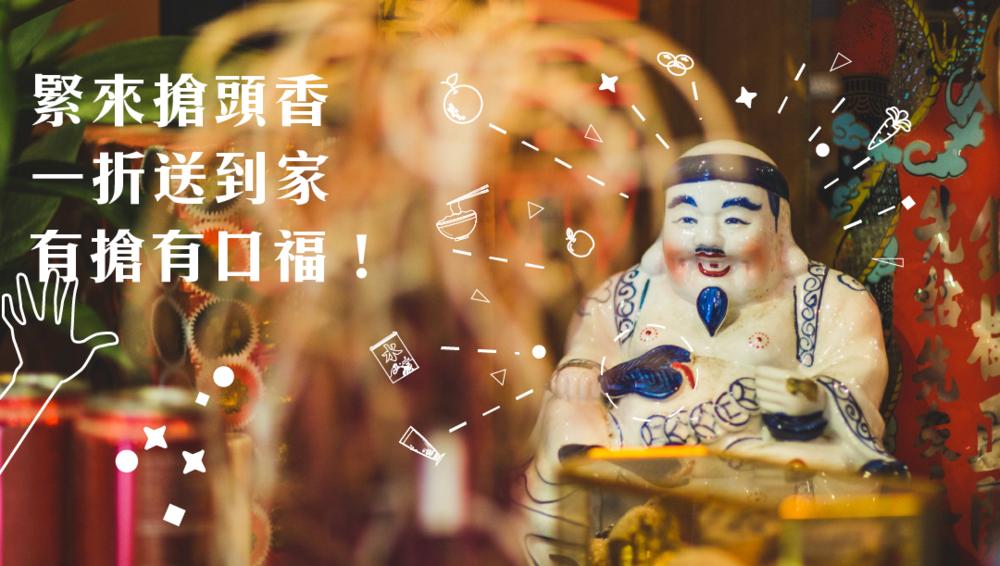 - 全台灣三城每週一到週五11:30 及18:30 準時開搶上百份 一折人氣餐點