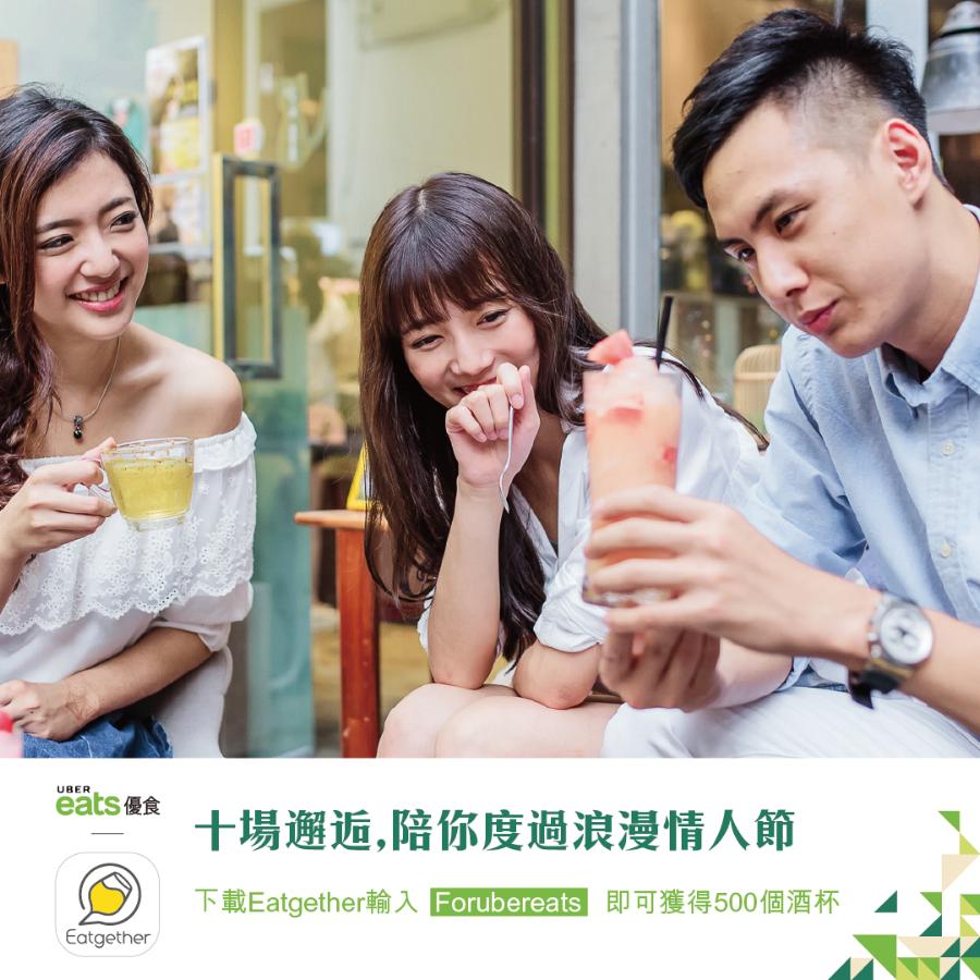 單298_Uber Eats & Eatgether 合辦情人節活動_fb post (1).png