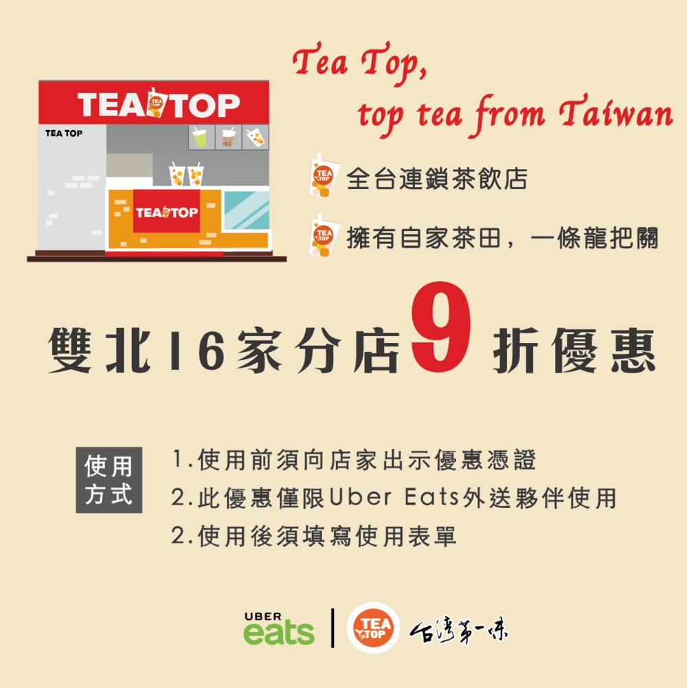 Tea Top優惠.png