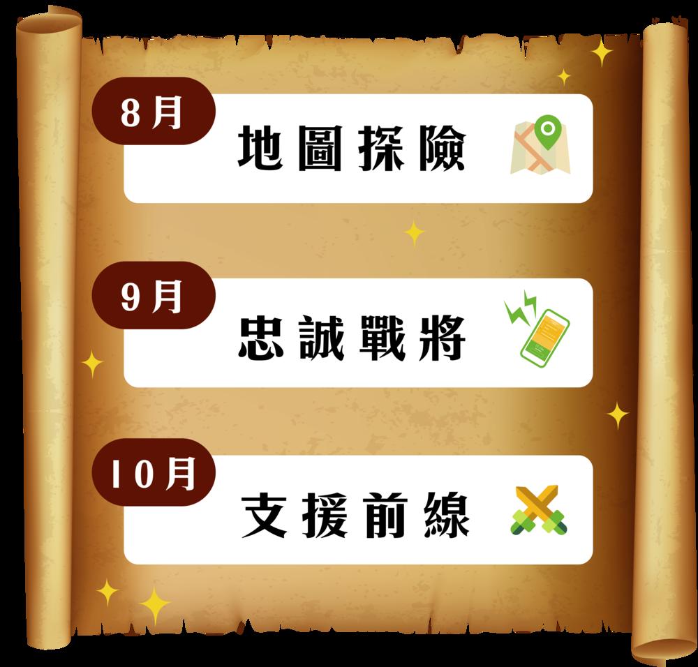 三月活動_monthly.png