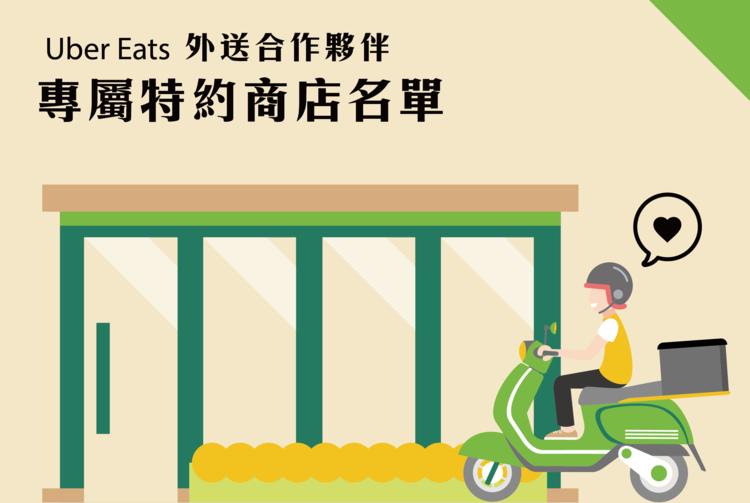 uber eat 台中