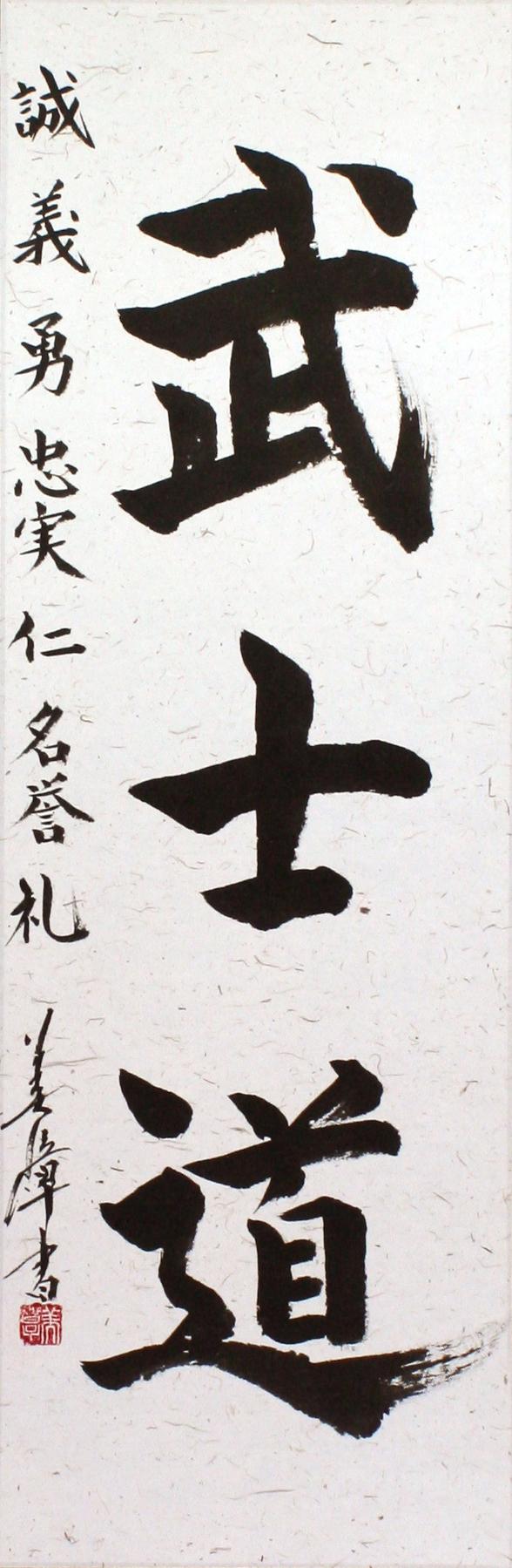 bushido_calligraphy.jpg