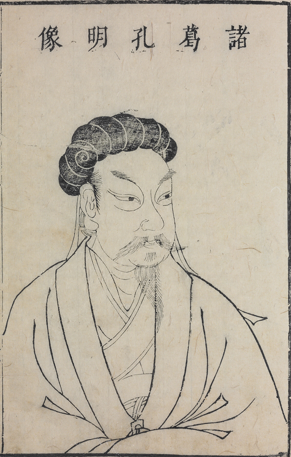 Painting of Zhuge Liang