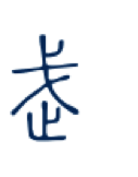 Figure 3. Wŭ 武, martial, military, prowess (small seal script)
