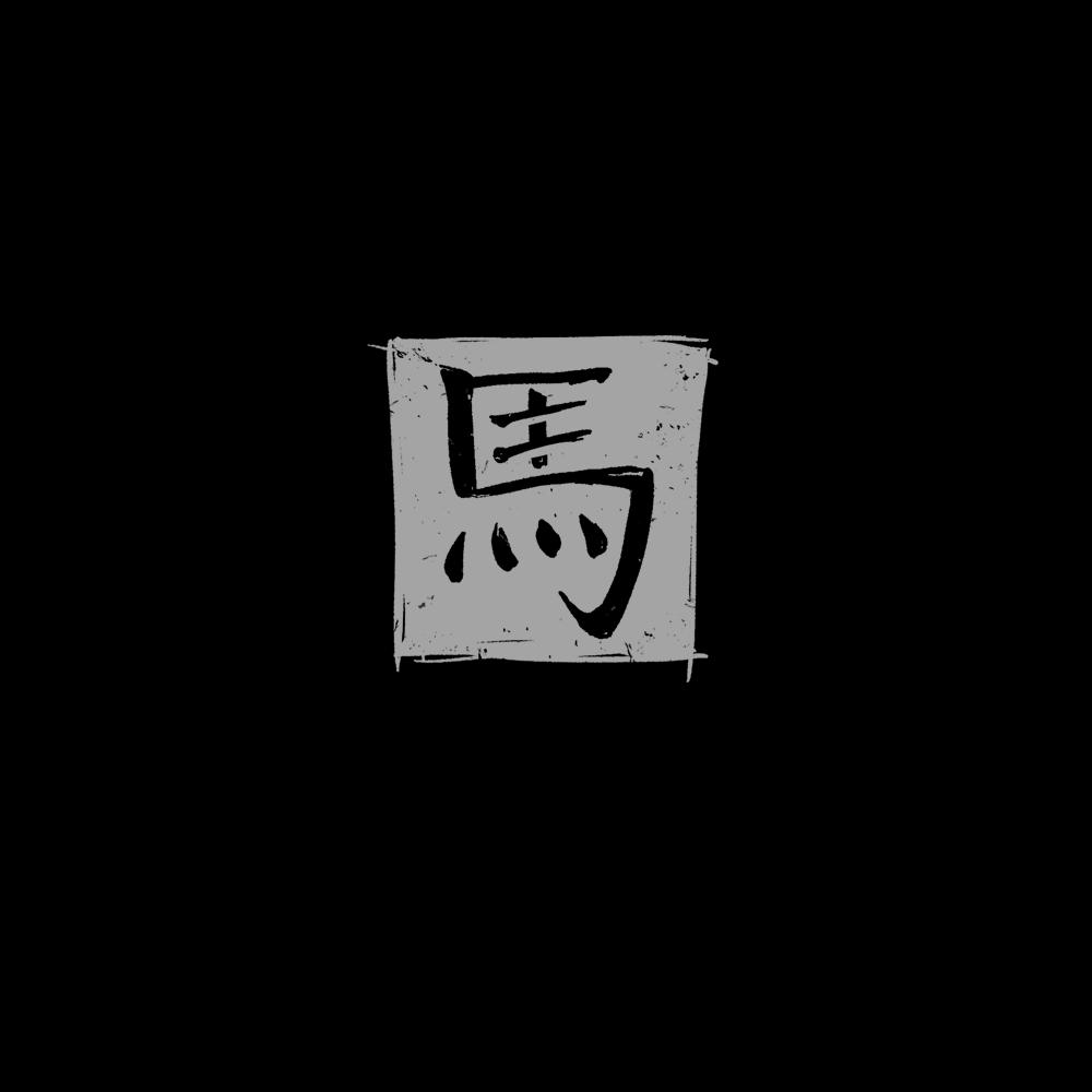 Mah Chinese character