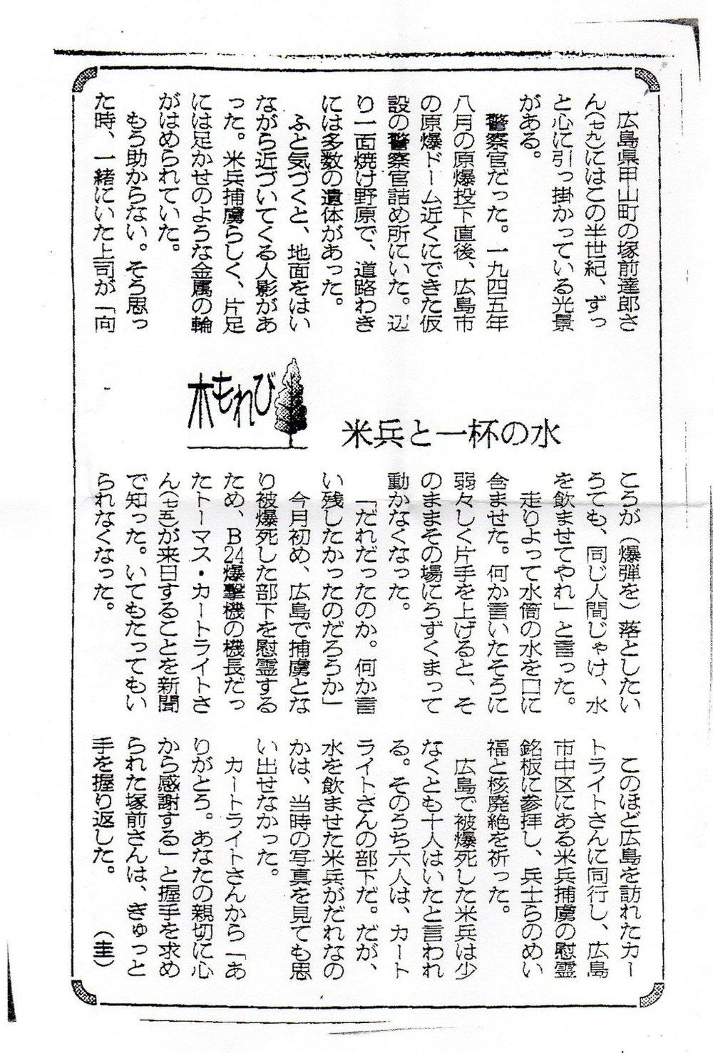 Asahi Shumbum, Osaka Edition, newspaper story, 24 October 1999