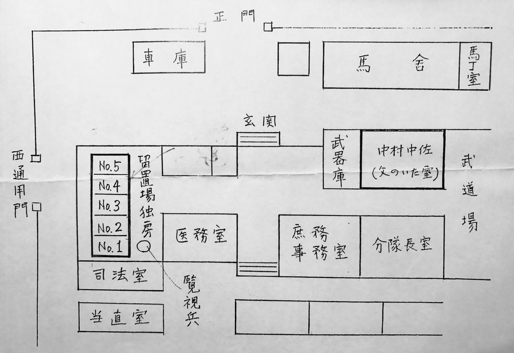 This sketch depicts the Kempeitai's Chugoku MP HQ in Hiroshima,including the floorpan of all or some of the first floor of the main building where the American POWs were held in July and early August. 1945. The sketch was made from memory by Akio Nakamura, the son of Lt. Col. Nakamura.