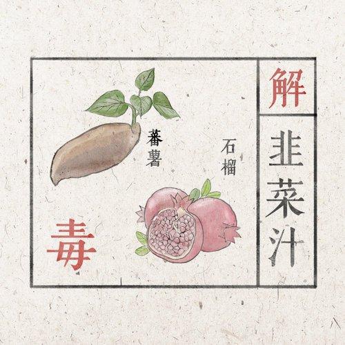 食物相剋中毒圖解:蕃薯+石榴
