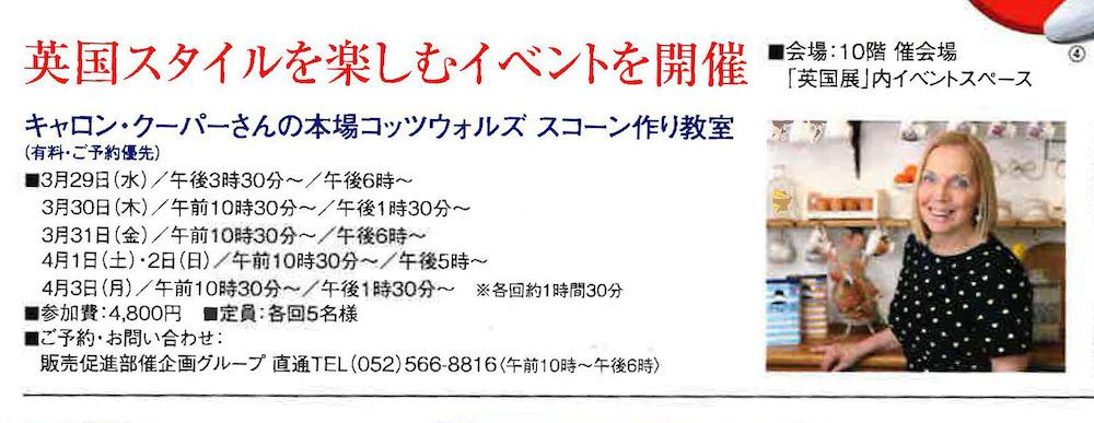 Takashimaya proof 2.jpg