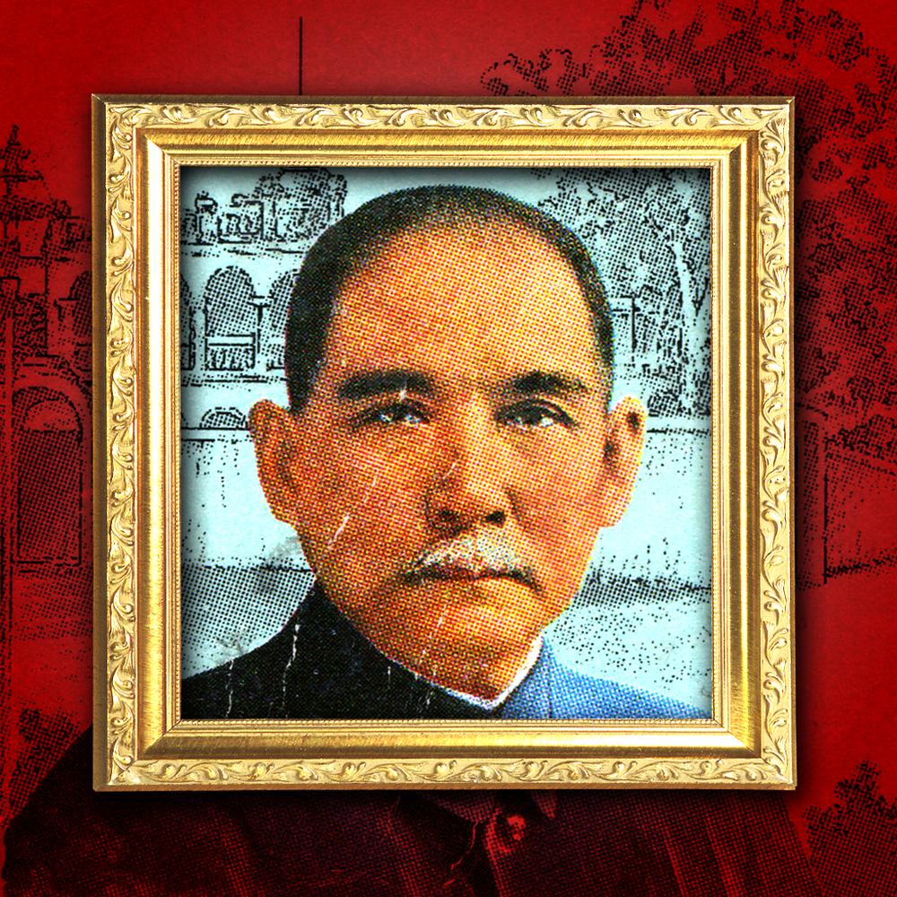Dr Sun YatSen Museum.png