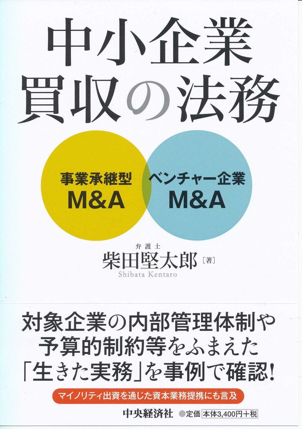 中小企業買収の法務書影.jpg
