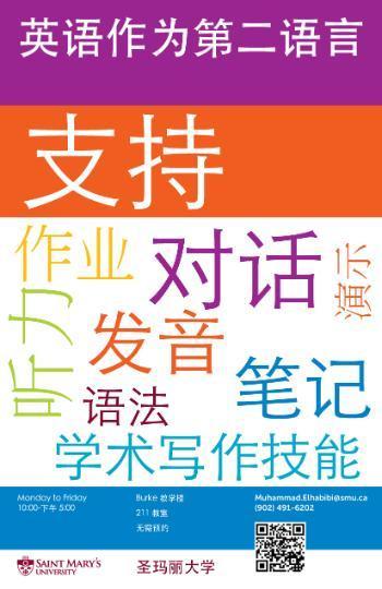 ESLSupportPoster_Chinese_May13-350x540.jpg