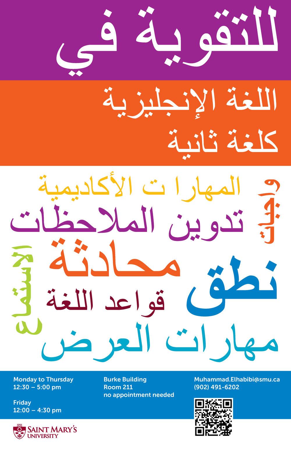 ESLSupportPoster_Arabic_March10.jpg