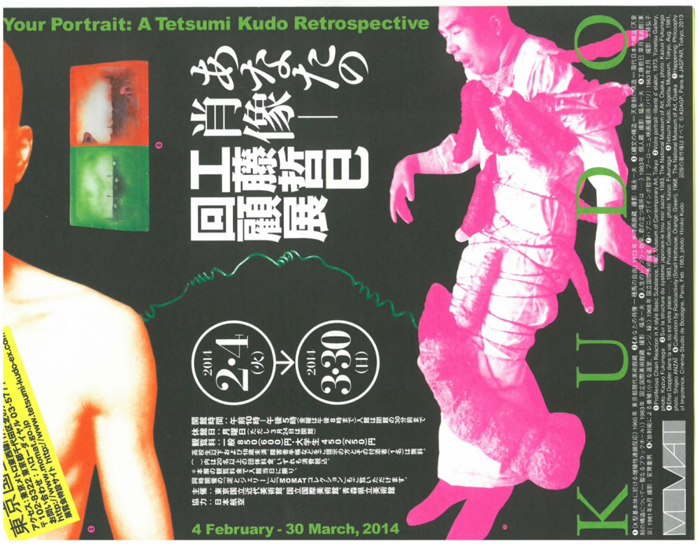 Various exhibition brochures, Museum of Modern Art Tokyo, Mori Art Museum, 2014