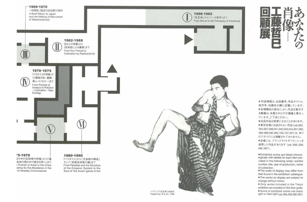 Tetsumi Kudo Retrospective Exhibition Map, Museum of Modern Art, Tokyo, 2014