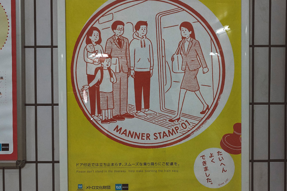 Tokyo, Japan. Way better than the 'Courtesy is contagious, and it starts with you' MTA advertisements.