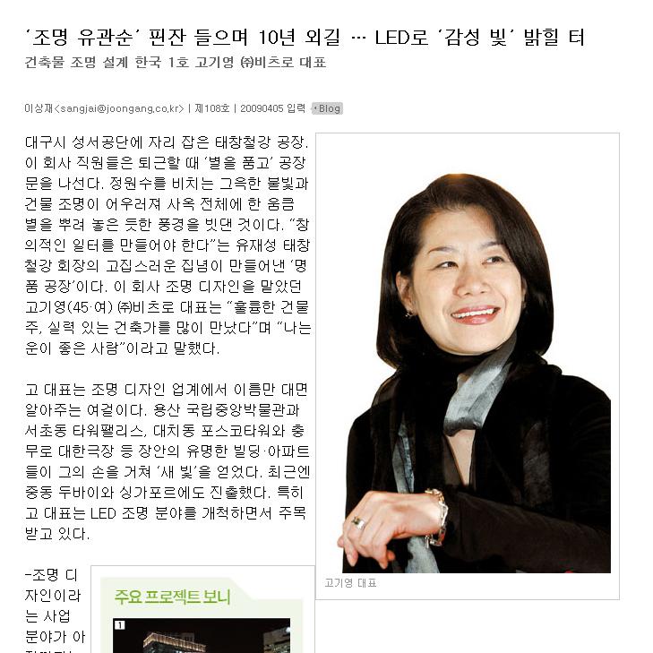 2009.04.05 JOONGANG SUNDAY