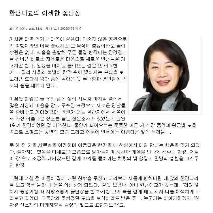 2009.04.25 JOONGANG SUNDAY
