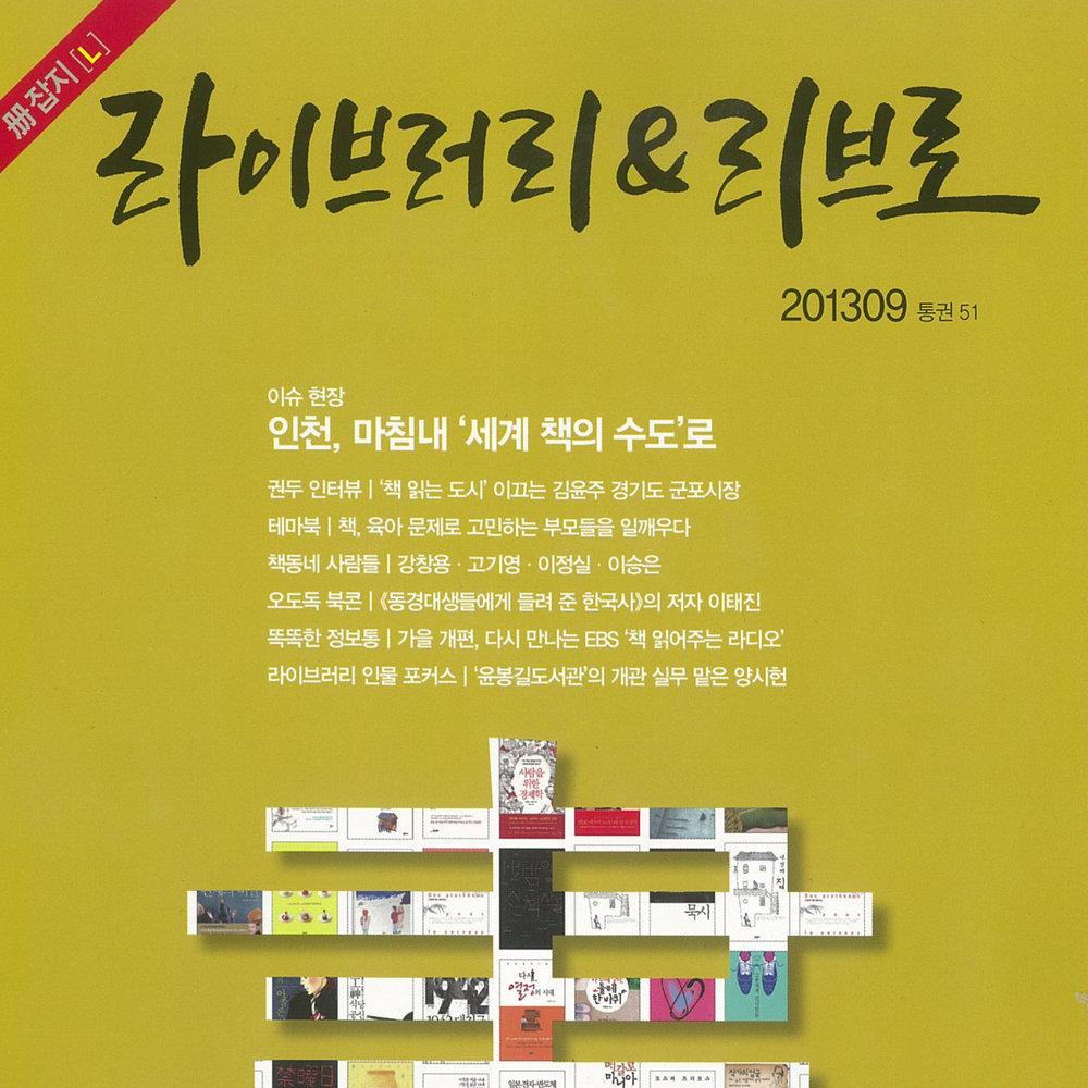 2013.09 LIBRARY & LIBRO