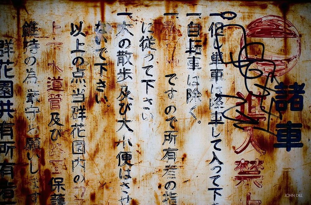 John-Dill-japan-2009-7990.jpg