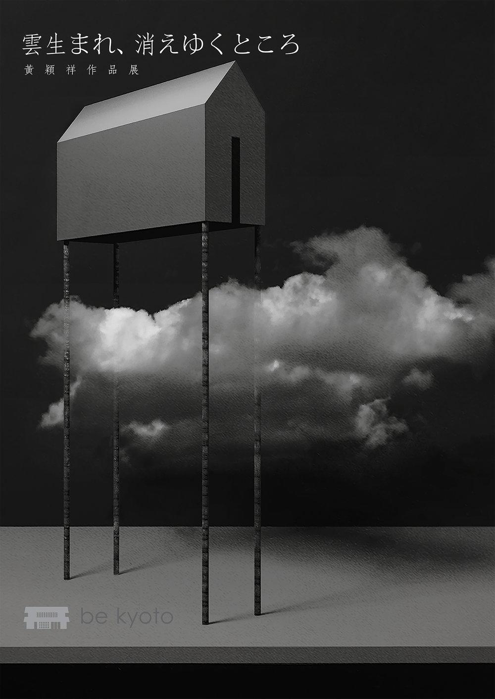 雲生まれ、消えゆくところPoster.jpg