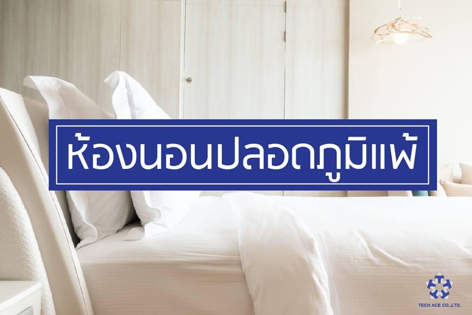 O2YOU_Blog_ห้องนอนปลอดภูมิแพ้1