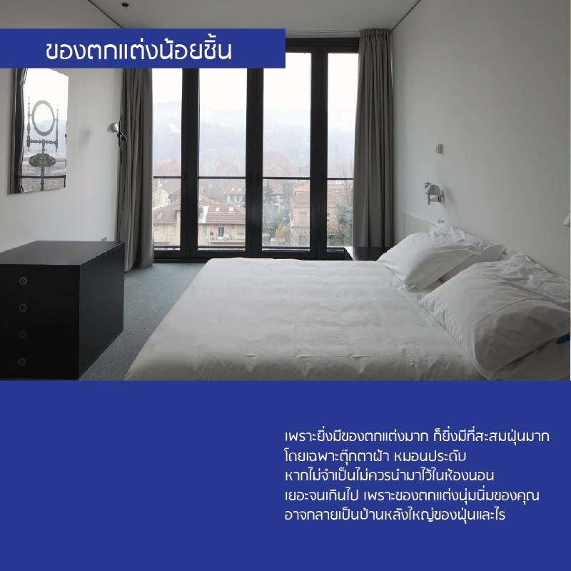 O2YOU_Blog_ห้องนอนปลอดภูมิแพ้6