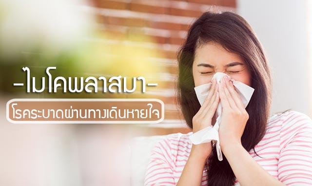 ไมโคพลาสมา   คืออะไร อยากพาทุกคนมาทำความเข้าใจกับอาการป่วยที่เกิดจากเชื้อแบคทีเรียตัวร้าย ที่แม้จะก่อให้เกิดโรคระบาด แต่เราก็สามารถป้องกันได้    ไมโคพลาสมา เชื้อแบคทีเรียชนิดหนึ่งที่เป็นสาเหตุของโรคทางเดินระบบหายใจ โดยเฉพาะกับเด็ก ๆ ที่สามารถติดเชื้อแบคทีเรียตัวนี้ได้ง่าย วันนี้เราจึงอาสานำโรคไมโคพลาสมา มานำเสนอให้ทุกคนได้ทำความเข้าใจกับโรคนี้ให้มากขึ้นกันค่ะ   ไมโคพลาสมาคืออะไร      ไมโคพลาสมาคือแบคทีเรียขนาดเล็ก มีชื่อเต็ม ๆ ว่า Mycoplasma pneumonia เป็นเชื้อแบคทีเรียที่ก่อให้เกิดโรคระบาด อย่างเป็นต้นเหตุของโรคติดเชื้อทางเดินหายใจส่วนบนและส่วนล่าง ทำให้เกิดอาการไอ เจ็บคอ หลอดลมอักเสบ และปอดบวมได้   นอกจากนี้ยังพบเชื้อไมโคพลาสมาในสุกร วัว สัตว์อื่น ๆ และพืชได้ด้วย แถมไมโคพลาสมายังก่อให้เกิดโรคปอดบวมในวัวและสุกรได้ไม่ต่างจากคนเลยนะคะ