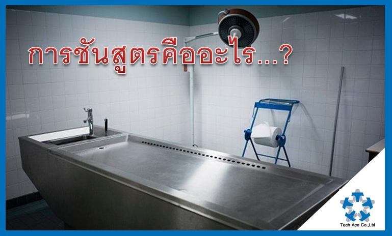 """การชันสูตรพลิกศพในประเทศไทยเป็นกระบวนการตามประมวลกฎหมายวิธีพิจารณาความอาญา มาตรา 148 ซึ่งบัญญัติไว้ว่า """"เมื่อปรากฏแน่ชัดหรือมีเหตุอันสมควรสงสัยว่า บุคคลใดตายโดยผิดธรรมชาติ หรือตายระหว่างอยู่ในความควบคุมของเจ้าพนักงาน ให้มีการชันสูตรพลิกศพ เว้นแต่ตายโดยประหารชีวิตตามกฎหมาย""""  การตายโดยผิดธรรมชาติ มี 5 ลักษณะ คือ 1.ฆ่าตัวตาย 2.การถูกผู้อื่นทำให้ตาย 3.การถูกสัตว์ทำร้ายตาย 4.การตายโดยอุบัติเหตุ 5.การตายโดยยังมิปรากฏเหตุ  วิธีการชันสูตรพลิกศพในบ้านเรามี 2 วิธี คือ  1. การตรวจสอบด้วยการพลิกศพเป็นการตรวจสภาพภายนอกของศพ ดูเพศ อายุ เชื้อชาติ สิ่งของที่ติดตัว เพื่อดูว่าผู้ตายคือใคร ดูสภาพการเปลี่ยนแปลงของศพภายหลังเสียชีวิต เพื่อประมาณเวลาเสียชีวิต ดูลักษณะบาดแผลที่ปรากฏเพื่อสันนิษฐานหาสาเหตุ โดยต้องพลิกดูศพทั้งด้านหน้าและด้านหลัง จึงใช้คำว่า พลิกศพ  2. การตรวจสอบด้วยการผ่าศพเป็นวิธีที่ดีที่สุดในการพิสูจน์หาสาเหตุการเสียชีวิต เพราะจะทำให้ทราบรายละเอียดหากเกิดข้อสงสัยจากการพลิกศพ และอาจจะทำให้ทราบว่าแผลนั้นเกิดจากอาวุธ หรือวัตถุอะไร และอาวุธ หรือวัตถุนั้น โดนอวัยวะอะไรจึงทำให้ถึงแก่ชีวิต  แต่จะกระทำการผ่าได้ต่อเมื่อ การชันสูตรพลิกศพ ไม่สามารถบอกสาเหตุการณ์เสียชีวิตได้ตามประมวลกฎหมายวิธีพิจารณาความคดีอาญา มาตรา 151 บัญญัติว่า """"ในเมื่อมีความจำเป็นเพื่อพบเหตุของการตาย เจ้าพนักงานผู้ชันสูตรพลิกศพมีอำนาจสั่งให้ผ่าศพเพื่อแยกธาตุส่วนใด หรือจะให้ส่งทั้งศพ หรือบางส่วนไปยังแพทย์ หรือพนักงานแยกธาตุของรัฐบาลก็ได้""""  ซึ่งนอกจากผ่าศพดูดด้วยตาเปล่า ยังรวมถึงการตัดเอาก้อนเนื้อไปตรวจดูด้วยกล้องจุลทรรศน์ด้วย"""