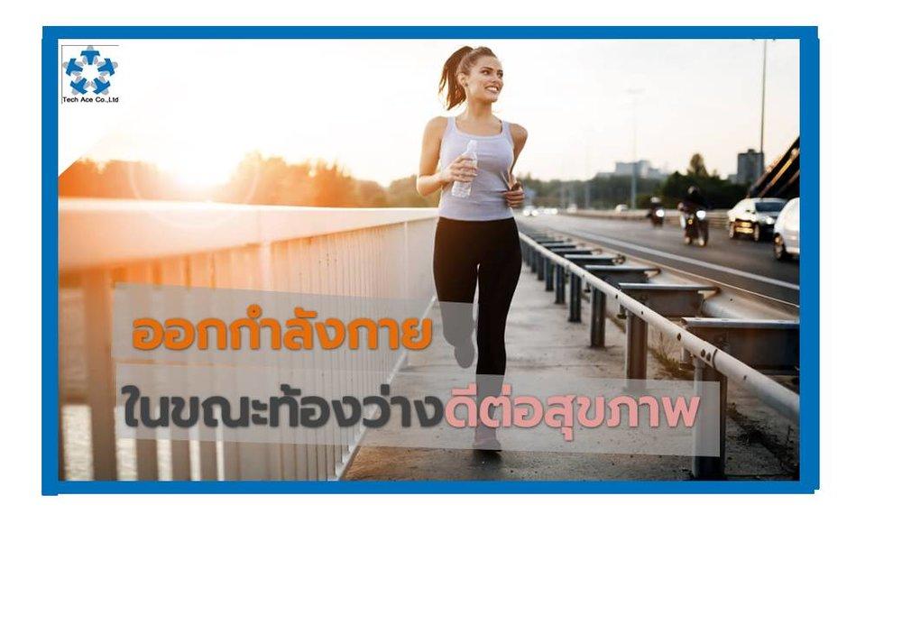คำถามที่มีอยู่เป็นประจำว่าการออกกำลังกายขณะท้องว่างดีหรือไม่ โดยเฉพาะตอนเช้าก่อนที่จะกินมื้อเช้า ล่าสุดมีการวิจัยพบว่าออกกำลังกายในขณะท้องว่างจะดีต่อสุขภาพในระยะยาว ซึ่งนักวิจัยจากมหาวิทยาลัยบาร์ธ ประเทศอังกฤษ เผยถึงการวิเคราะห์ผลของการกินอาหารกับการอดอาหาร โดยวัดจากปฏิกิริยาของยีนในเนื้อเยื่อไขมันที่ตอบสนองต่อการออกกำลังกาย     พวกเขาทดลองศึกษาจากกลุ่มผู้ชายที่มีน้ำหนักมากเกินพิกัด ให้เดินเป็นเวลา 1 ชั่วโมง และได้รับออกซิเจนสูงสุด 60% ในขณะที่ท้องว่าง จากนั้นอีก 2 ชั่วโมงถึงจะให้กินอาหารเช้าจำพวกคาร์โบไฮเดรตที่มีแคลอรีสูง ทีมวิจัยได้เก็บตัวอย่างเลือดหลายครั้งหลังจากกลุ่มทดลองชายได้กินอาหารหรืออดอาหารหลังออกกำลังกาย รวมทั้งเก็บตัวอย่างเนื้อเยื่อทันทีก่อนและหลังการเดิน 1 ชั่วโมง พบว่ายีนที่แสดงออกในเนื้อเยื่อชื่อ PDK4 (pyruvate dehydrogenase kinase 4) และเอนไซม์ที่ช่วยเพิ่มการสลายไขมัน Hormone-sensitive Lipase (HSL) เพิ่มขึ้นเมื่ออดอาหารและออกกำลังกาย และจะลดลงเมื่อกินอาหารก่อนออกกำลังกาย     ทั้งนี้ การออกกำลังกายก่อนกินอาหารเช้า ไม่ควรจะออกกำลังอย่างหนักหรือหักโหมจนเกินไป เพราะจะทำให้หิวอย่างหนักหลังออกกำลังกาย แต่ควรจะเป็นการออกกำลังกายแบบเบาๆ เช่น การเดิน และหากต้องการให้มีน้ำหนักที่ดีก็ต้องเลือกกินอาหารอย่างถูกต้องเหมาะสม     การออกกำลังกายเป็นประจำสามารถลดความดันโลหิต ลดระดับน้ำตาลในเลือด ลดน้ำหนัก ลดไตรกลีเซอไรด์ และไขมันไม่ดี ทั้งยังช่วยกระตุ้นการปล่อยสารเคมีในสมองมีผลต่อสุขภาพของเซลล์สมองและการเจริญเติบโตของหลอดเลือดใหม่ในสมอง