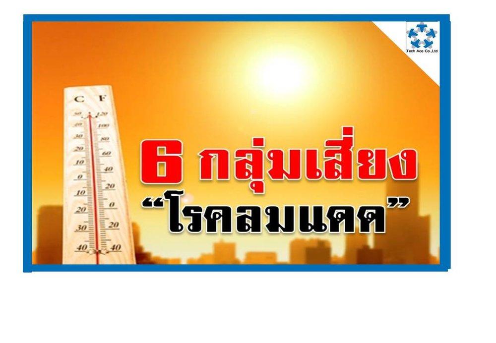 กระทรวงสาธารณสุข เตือนผู้ทำงานกลางแดด ข่วงหน้าร้อนแดดแรง ระวังโรคลมแดด 6 กลุ่มเสี่ยงต้องระวัง หากตัวร้อนจัดแต่เหงื่อไม่ออก หัวใจเต้นเร็ว อ่อนเพลีย รีบดื่มน้ำเช็ดตัว อาจหมดสติและเสียชีวิตได้        ประเทศไทยมีอากาศร้อนจัด อาจทำให้เกิดโรคลมแดด หรือฮีทสโตรก (Heat Stroke) ซึ่งเป็นอาการที่เกิดจากการออกกำลังกาย หรือทำงานในที่อากาศร้อนจัดเป็นเวลานานจนร่างกายไม่สามารถปรับตัวและควบคุมความร้อนในร่างกาย มีผลกับการทำงานของระบบหัวใจและหลอดเลือด รวมทั้งระบบประสาท ส่งผลให้เสียชีวิตจากอวัยวะต่างๆ ทำงานล้มเหลวได้ โดยเฉพาะ 6 กลุ่มเสี่ยงเกิดโรคนี้ได้ง่าย ได้แก่ 1.ผู้ที่ทำงานหรือทำกิจกรรมกลางแดด เช่น ออกกำลังกาย กรรมกร ก่อสร้าง เกษตรกร 2.เด็กอายุต่ำกว่า 5 ปีและผู้สูงอายุ 3.ผู้ที่มีโรคประจำตัว เช่น โรคหัวใจ โรคหลอดเลือดสมอง โรคความดันโลหิตสูง 4.คนอ้วน 5.ผู้ที่พักผ่อนไม่เพียงพอ และ 6.ผู้ที่ดื่มเครื่องดื่มแอลกอฮอล์         อาการของผู้ที่เป็นลมแดด ได้แก่ อ่อนเพลีย คลื่นไส้อาเจียน ไม่มีเหงื่อออก รู้สึกกระหายน้ำมาก ตัวร้อนขึ้นเรื่อยๆ จนทำให้ความร้อนในร่างกายสูงกว่า 40 องศาเซลเซียล ปวดศีรษะ ความดันโลหิตต่ำ หัวใจเต้นเร็ว หายใจเร็ว เพ้อ ชัก มึนงง หน้ามืด หากไม่ได้รับการดูแลอย่างทันท่วงทีอาจหมดสติและเสียชีวิตได้ กรณีพบผู้มีอาการโรคลมแดด ขอให้รีบนำเข้าที่ร่ม อากาศถ่ายเทสะดวก ให้นอนราบยกเท้าทั้งสองข้างขึ้นสูงเพื่อเพิ่มการไหลเวียน ถอดเสื้อผ้าให้เหลือน้อยชิ้น คลายชุดชั้นใน ใช้ผ้าชุบน้ำเย็น น้ำแข็งประคบตามซอกคอ หน้าผาก รักแร้ ขาหนีบร่วมกับใช้พัดลมเป่า เพื่อระบายความร้อนและลดอุณหภูมิร่างกายให้ต่ำลงอย่างรวดเร็วที่สุด หากไม่หมดสติให้ดื่มน้ำเปล่ามากๆ        สำหรับวิธีป้องกันโรคลมแดด ขอให้พยายามหลีกเลี่ยงการอยู่กลางแดดจัด ควรอยู่ในที่ที่มีอากาศถ่ายเทได้สะดวก ไม่ออกกำลังกายเป็นเวลานาน หากหลีกเลี่ยงไม่ได้ควรดื่มน้ำชั่วโมงละ 1 ลิตร แม้จะไม่รู้สึกกระหายน้ำ สวมเสื้อผ้าที่โปร่งสบาย สีอ่อน ระบายอากาศได้ดี ไม่รัดรูป สวมแว่นกันแดด กางร่ม ทาโลชั่น ควรดื่มน้ำให้เพียงพอ อย่าปล่อยให้ร่างกายขาดน้ำจนรู้สึกกระหายหรือริมฝีปากแห้ง ควรดื่มน้ำ 1-2 แก้วก่อนออกบ้านในวันที่อากาศร้อน เลือกออกกำลังกายการช่วงเช้าหรือเย็น หรือช่วงที่ไม่มีแสงแดดจัด หลีกเลี่ยงการดื่มเครื่องดื่มที่มีแอลกอฮอล์ ดูแลไม่ให้เด็ก ผู้สูงอายุ อยู่กลางแดด ผู้ม