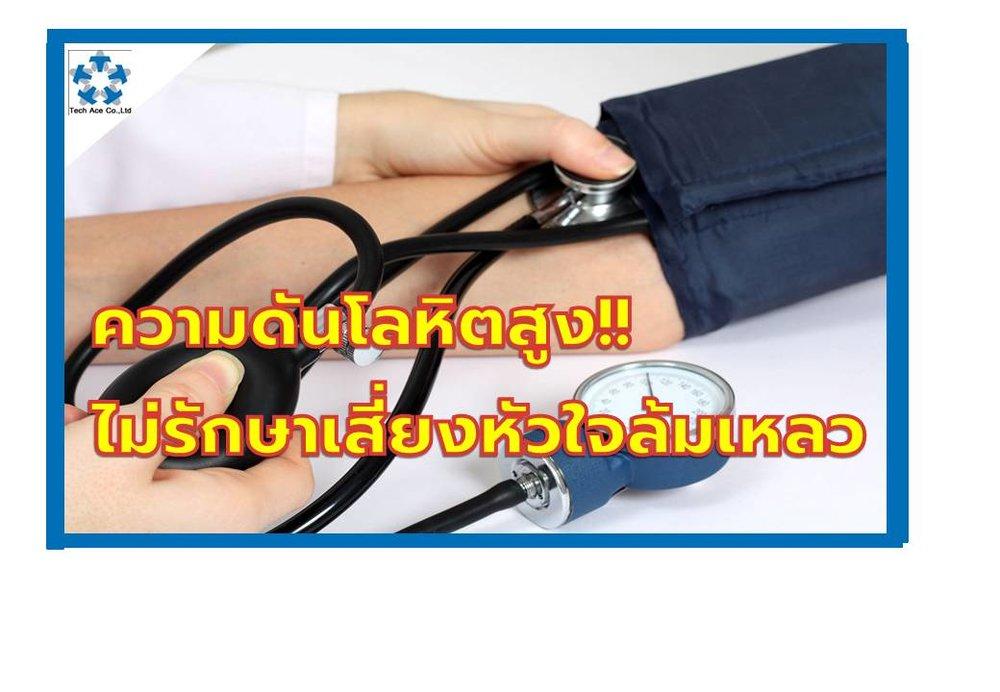 โรคความดันโลหิตสูง หากไม่ได้รับการรักษาอย่างถูกต้องเสี่ยงภาวะหัวใจล้มเหลว  โรคความดันโลหิตสูง คือ ผู้ที่มี ความดันโลหิตมากกว่า 140/90 มม./ปรอท เป็นโรคเรื้อรังที่พบได้บ่อยในคนไทย ซึ่งผู้ป่วยหากเป็นนานๆ จะมีโอกาสเสี่ยงต่อการเกิดอัมพาต ซึ่งเกิดจากหลอดเลือดสมองตีบหรือแตก สมองเสื่อม ไตวายทั้ง แบบเฉียบพลันหรือเรื้อรัง และหลอดเลือดแดงส่วนปลายแข็งและตีบ โดยเฉพาะหากเป็นร่วมกับโรคเบาหวาน ไขมันในเลือดสูง รวมทั้งผู้ที่สูบบุหรี่จะยิ่งทำให้หลอดเลือดตีบเร็วขึ้น หากไม่ได้รับการรักษาอย่างสม่ำเสมอ ถูกต้องและเหมาะสม จะส่งผลให้หัวใจต้องทำงานหนักมากขึ้น กล้ามเนื้อของหัวใจหนาขึ้น หัวใจจะโตขึ้น เลือดไปเลี้ยงหัวใจไม่พอ หัวใจขาดเลือดจนอาจทำให้เกิดภาวะหัวใจล้มเหลวและเสียชีวิตได้        ผู้ที่มีความดันโลหิตสูง จะมีอาการปวดบริเวณท้ายทอย มักเป็นในตอนเช้า ปวดหัว เวียนหัว มึนงง เหนื่อยง่ายผิดปกติ อาจมีอาการแน่นหน้าอก คลื่นไส้ อาเจียน บางรายไม่มีอาการแต่ตรวจพบว่ามีความดันโลหิตสูง  ซึ่งโรคนี้มักพบในผู้สูงอายุ และผู้ที่มีอายุ 40 ปีขึ้นไป เพศชายมากกว่าเพศหญิง หรือในบางรายอาจเกิดจากพันธุกรรม นอกจากนี้การรับประทานอาหารเค็มที่มีปริมาณเกลือโซเดียมมากกว่า 2,400 มิลลิกรัม/วัน การมีภาวะเครียด วิตกกังวล ซึมเศร้า ขาดการออกกำลังกาย น้ำหนักตัวเกินหรืออ้วนลงพุง นอนกรน สูบบุหรี่เป็นโรคเบาหวาน มีไขมันในเลือดสูง เป็นปัจจัยสำคัญต่อการเกิดโรคความดันโลหิตสูงด้วย สำหรับแนวทางการป้องกัน ควรหลีกเลี่ยงอาหารรสจัด ลดปริมาณเกลือในอาหาร งดเครื่องดื่มประเภทแอลกอฮอล์ หลีกเลี่ยงอาหารแปรรูป อาหารกึ่งสำเร็จรูปรสต่างๆทุกชนิด ควบคุมน้ำหนัก อย่าเครียด และหมั่นออกกำลังกายอย่างสม่ำเสมอ หากสามารถปฏิบัติตนตามคำแนะนำต่างๆ เหล่านี้ได้อย่างถูกต้อง สม่ำเสมอ จะทำให้ร่างกายสามารถฟื้นฟูจากโรคที่เป็นอยู่ ห่างไกลจากการเกิดภาวะหัวใจล้มเหลว ส่งผลให้มีสุขภาพที่แข็งแรง