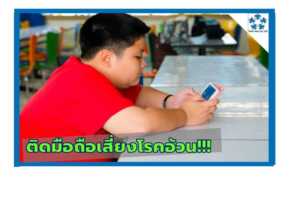 """""""อาการติดโทรศัพท์มือถือ""""  เล่นโทรศัพท์มือถือตลอดเวลา เสี่ยง  เป็นโรคอ้วน ในยุคที่โทรศัพท์สมาร์ทโฟน กลายเป็นสิ่งจำเป็นในการติดต่อสื่อสาร แต่บางกลุ่มมีพฤติกรรมติดอยู่กับการเล่นโทรศัพท์มือถือตลอดเวลา เช่น พกติดตัว ต้องวางไว้ใกล้ตัวเสมอ คอยเช็กข้อความจากโซเชียลมีเดีย หยิบโทรศัพท์ขึ้นมาดูบ่อยแม้ไม่มีเรื่องด่วน หรือในแต่ละวันใช้เวลาพูดคุยกับผู้คนผ่านโทรศัพท์ในโลกออนไลน์มากกว่าพูดคุยกับคนรอบข้าง ซึ่งพฤติกรรมเหล่านี้ เป็นอาการติดโทรศัพท์มือถือ และบางรายอาจมีอาการเครียด ตัวสั่น เหงื่อออก คลื่นไส้ หากไม่มีโทรศัพท์มือถืออยู่กับตัว โทรศัพท์เเบตหมด หรือว่าอยู่ในที่ไร้สัญญาณ        อาการติดโทรศัพท์มือถือจะส่งผลต่อการปฏิสัมพันธ์กับคนรอบข้างและสังคม โดยเฉพาะด้านสุขภาพร่างกาย อาทิ นิ้วล็อก เกิดจากการใช้นิ้วกด จิ้ม สไลด์ หน้าจอเป็นระยะเวลานาน อาการทางสายตา ที่เกิดจากเพ่งสายตาจ้องหน้าจอเล็กๆ ที่มีแสงจ้านานเกินไป อาการปวดเมื่อยคอ บ่า ไหล่ จากการก้มหน้า ค้อมตัวลง ส่งผล เลือดไหลเวียนไม่สะดวก หากเล่นนานๆ อาจมีอาการปวดศีรษะตามมา รวมไปถึงหมอนรองกระดูกเสื่อมสภาพก่อนวัยอันควร และโรคอ้วน แม้พฤติกรรมจะไม่ส่งผลโดยตรง แต่การนั่งทั้งวันโดยไม่ลุกเดินไปไหน เป็นปัจจัยเสี่ยงที่ทำให้เกิดโรคอ้วนและโรคเรื่อรังอื่นๆได้         อย่างไรก็ตาม แนวทางการเปลี่ยนพฤติกรรมการใช้สมาร์ทโฟนด้วยตนเอง มีหลายวิธี เช่น กำหนดช่วงเวลาในการใช้โซเชียลมีเดียในแต่ละวัน หรือหากิจกรรม งานอดิเรก เล่นกีฬากิจกรรมผ่อนคลายในครอบครัวทดแทนเวลาในการใช้อุปกรณ์สื่อสารทุกชนิด"""